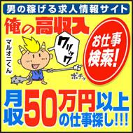 北海道|アルバイト男性の高額・高収入求人サイト-俺の高収入-